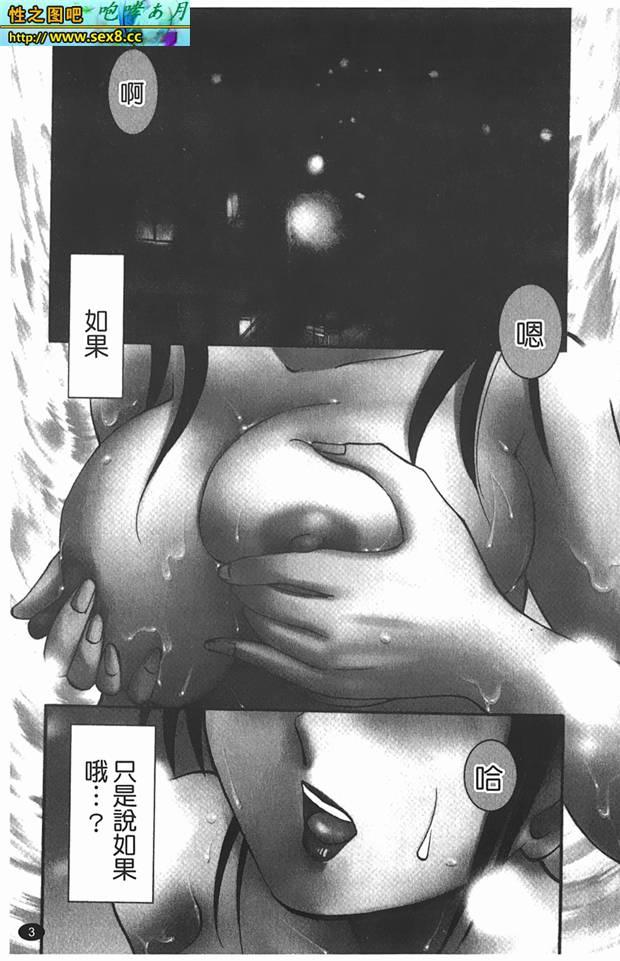 [黑白中文]青春的肉体[22P]