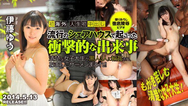 [HD] Tokyo Hot n0949 – Share House Gangbang :: Yu Ito