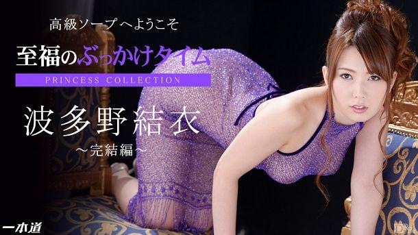 [HD] 1pondo – 053014 818 :: Yui Hatano