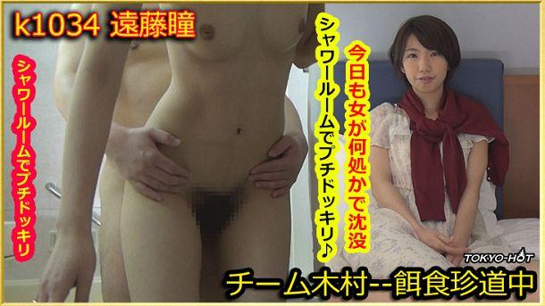 [HD] Tokyo Hot k1034 :: Hitomi Endo