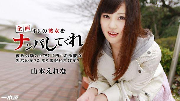 [HD] 1pondo – 091714 883 :: Erena Yamamoto
