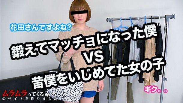 [HD] Muramura – 092314 132 :: Arika Hanada