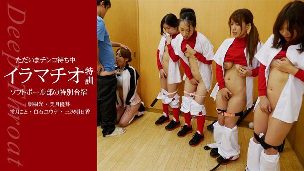 [HD] 1pondo – 101114 001 – Yume Mituki, Koto Shizuku, Yuna Shiraishi, Asuka Misawa, Akari Asagiri