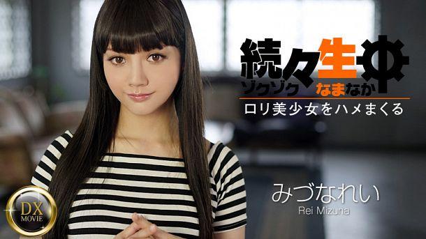[Full HD] Heyzo – 0698 :: Rei Mizuna