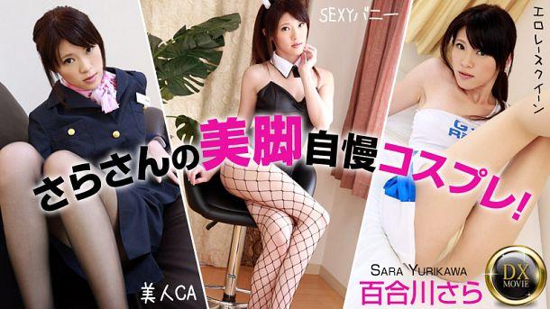 [Full HD] Heyzo – 0707 :: Sara Yurikawa