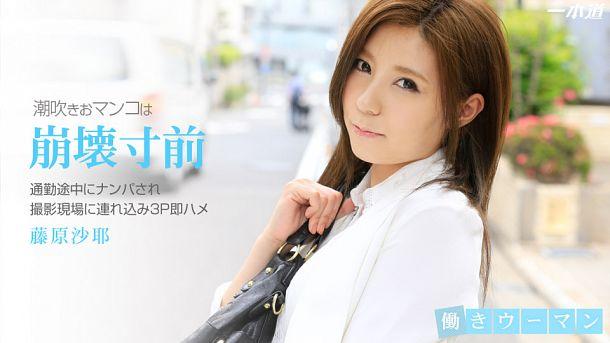 [HD] 1pondo – 102314 908 :: Saya Fujiwara