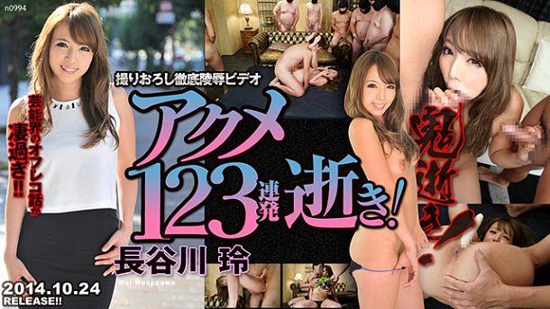 [HD] Tokyo Hot n0994 – Acme Beauty :: Rei Hasegawa