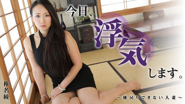 [Full HD] Heyzo – 0710 :: Aya Shiina