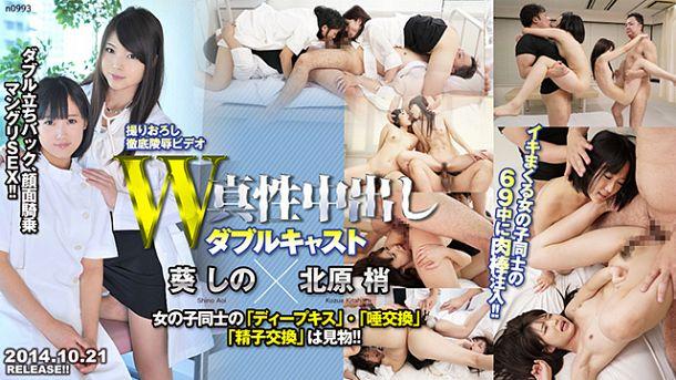 [HD] Tokyo Hot n0993 – Perverted Double Play :: Shino Aoi, Kozue Kitahara