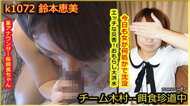 [HD] Tokyo Hot k1072 :: Emi Suzumoto