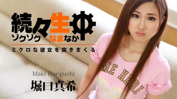 [Full HD] Heyzo – 0712 :: Maki Horiguchi