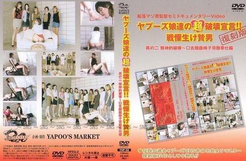 YM-32 Yapoo's Market - 32