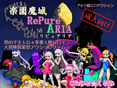 The Paradise Fortress of RePure Aria - Romance, Fantasy Download PC