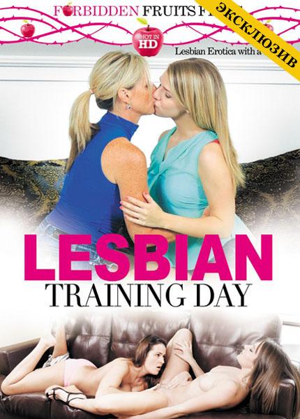 Lesbian Training Day (2013)