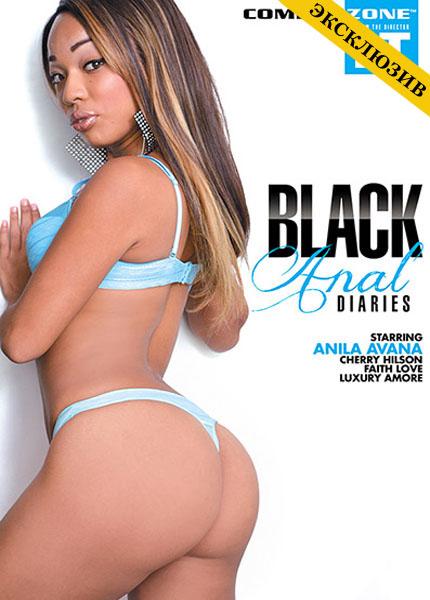 Black Anal Diaries (2014)