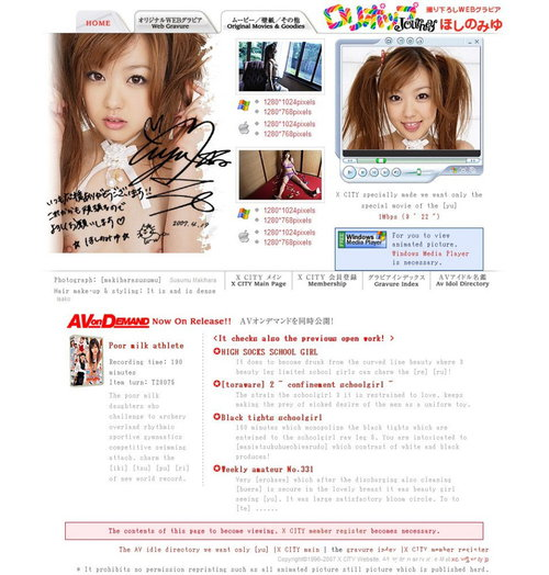 X-City 060 Miyu Hoshino (ほしのみゆ)