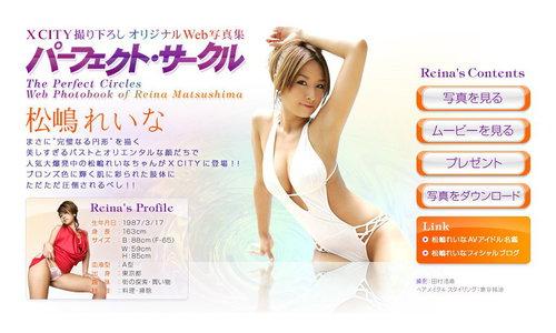 X-City 069 Reina Matsushima (松嶋れいな)