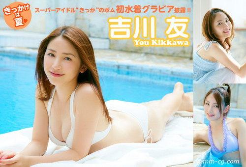 Bomb.tv 2012-09-21 GRAVURE Channel 2012年10月号 You Kikkawa 吉川 友