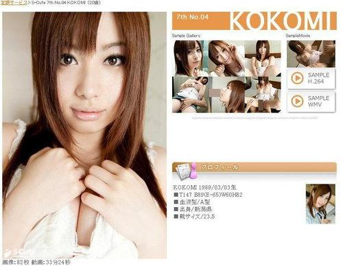 S-Cute _7th_No.04KOKOMI