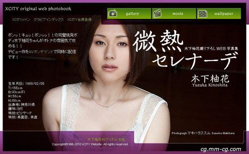 X-City 108 Yuzuka Kinoshita (木下柚花) - 微熱セレナーデ