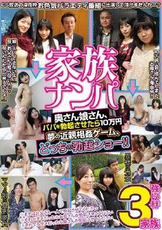 To Show Erection Daughter Wife Family (2014)