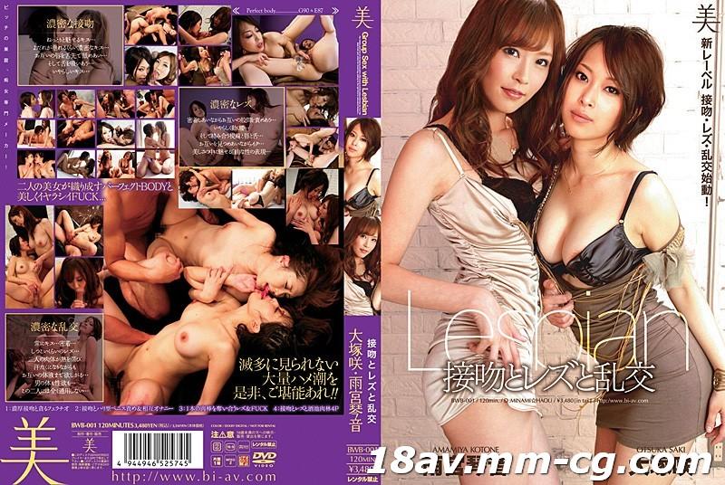 免費線上成人影片,免費線上A片,BWB-001 - [中文](美)接吻、蕾絲邊與亂交 大塚笑 雨宮琴音
