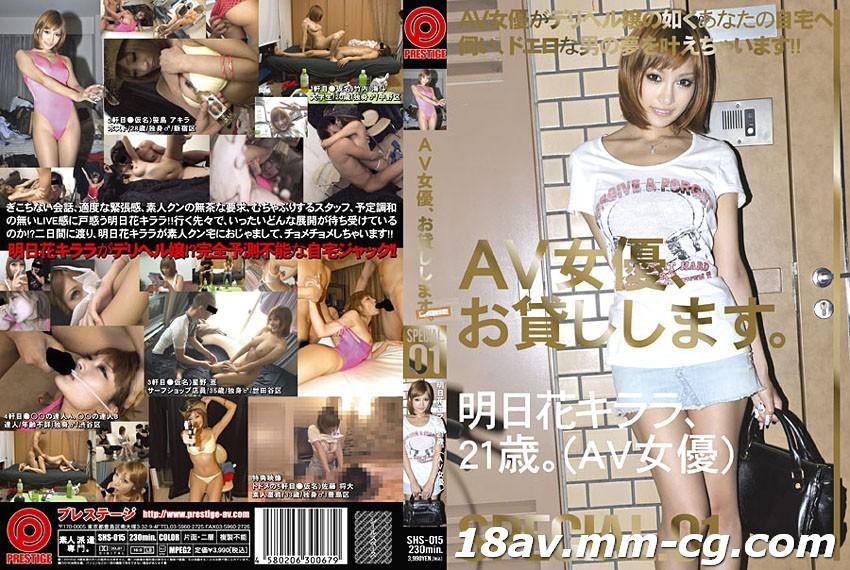 免費線上成人影片,免費線上A片,SHS-015 - [中文]AV女優出租服務。 SPECIAL.01 明日花Kirara