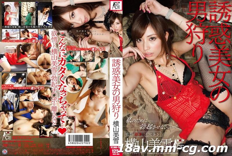免費線上成人影片,免費線上A片,SACE-065 - [中文](SOD)誘惑美女的男人狩獵 橫山美雪