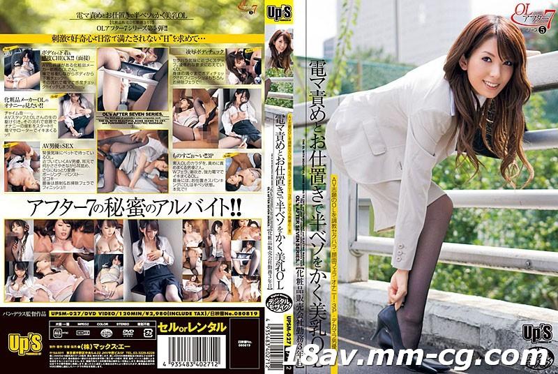 免費線上成人影片,免費線上A片,UPSM-027 - [中文]OL的下班系列 5 接受電動棒攻擊的美乳OL 波多野結衣