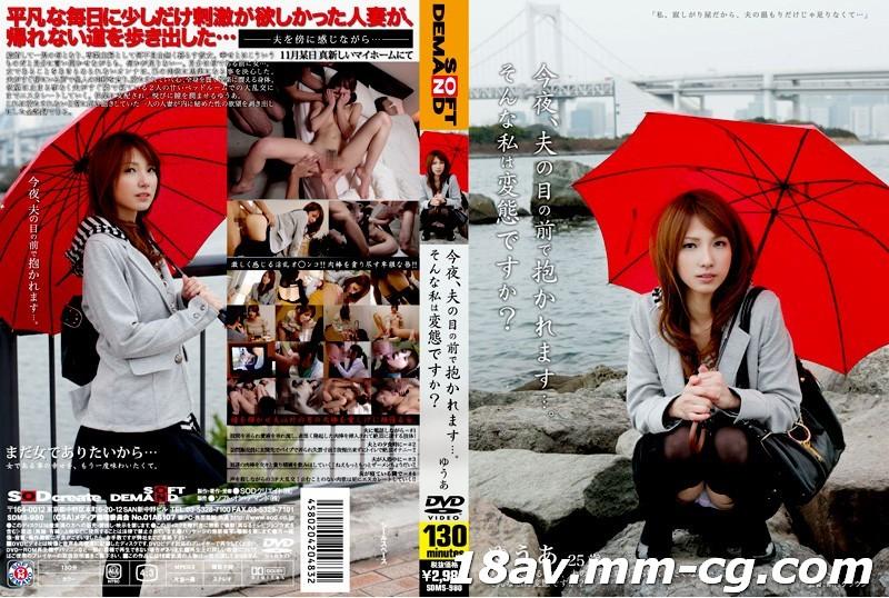 免費線上成人影片,免費線上A片,SDMS-980 - [中文]今晚 在丈夫面前被 妃悠愛