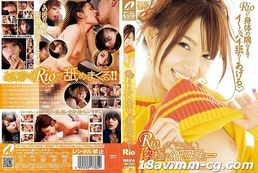 免費線上成人影片,免費線上A片,XV-736 - [中文]只有Rio才辦得到的深吻
