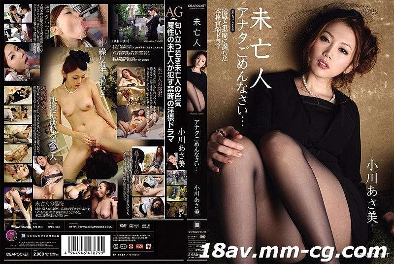 免費線上成人影片,免費線上A片,IPTD-573 - [中文]未亡人老公對不起…小川朝美
