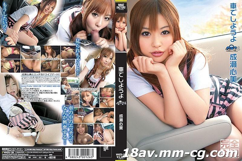 免費線上成人影片,免費線上A片,WNZS-126 - [中文]和成瀨心美一起車震吧!