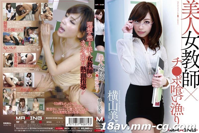 免費線上成人影片,免費線上A片,MXGS-503 - [中文]美人女教師×狩獵肉棒 橫山美雪