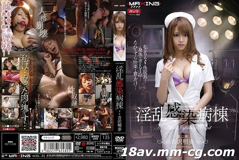 免費線上成人影片,免費線上A片,MXGS-210 - [中文]淫亂感染病棟 第二章 吉澤明步