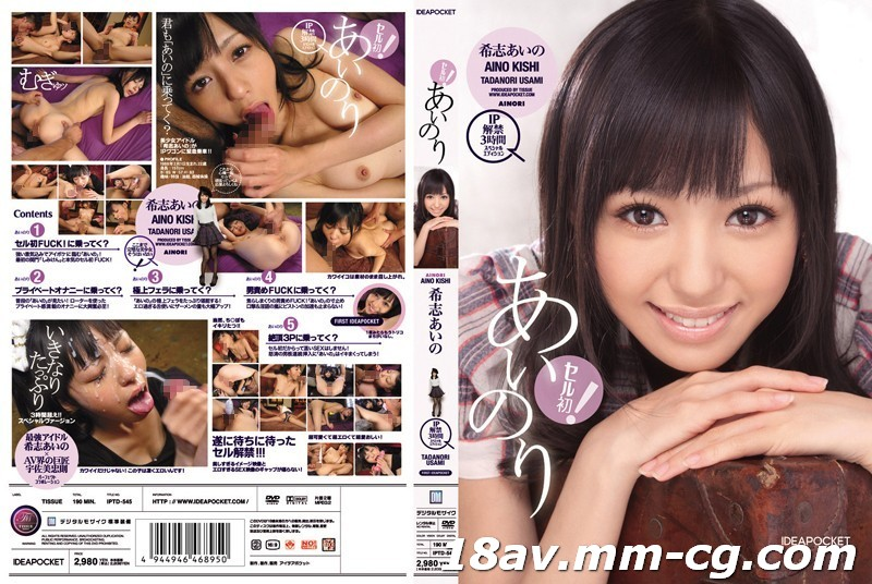 免費線上成人影片,免費線上A片,IPTD-545 - [中文]第一次販售版希志愛野