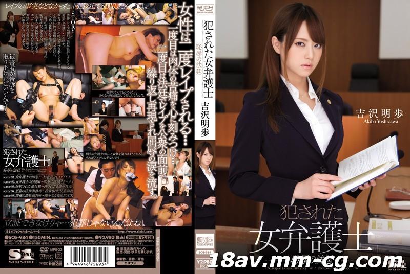 免費線上成人影片,免費線上A片,SOE-984 - [中文]被侵犯的女律師 恥辱的法庭 吉澤明步