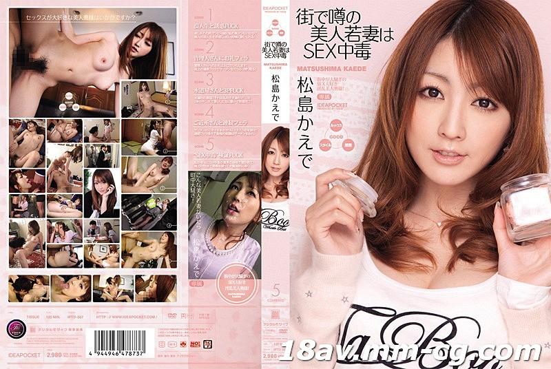 免費線上成人影片,免費線上A片,IPTD-567 - [中文]街上傳聞中的漂亮人妻幹砲幹上癮松島楓