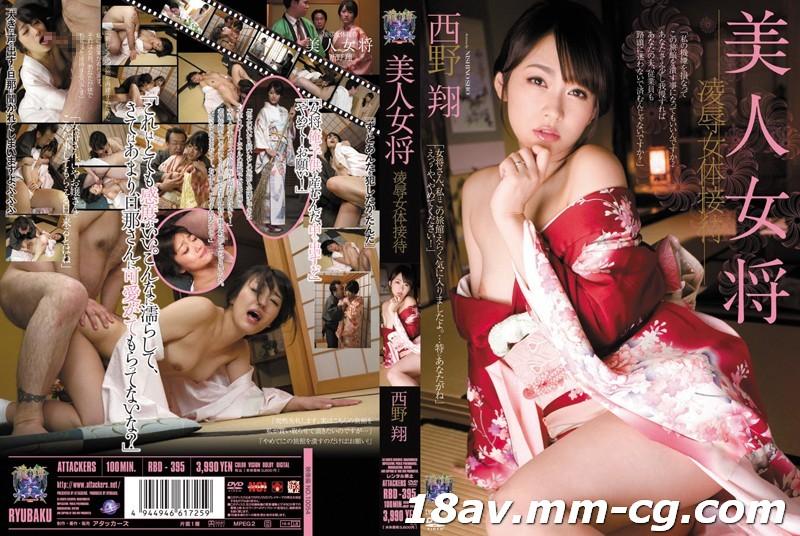 免費線上成人影片,免費線上A片,RBD-395 - [中文](ATTACKERS)漂亮老闆娘 凌辱女體接待 西野翔