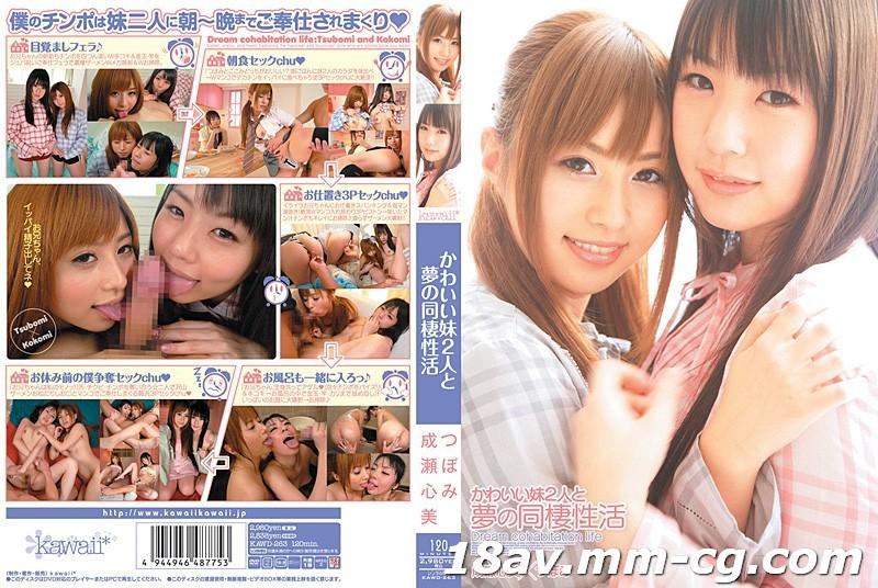 免費線上成人影片,免費線上A片,KAWD-263 - [中文](kawaii)與可愛妹妹共度夢幻的同居性生活 蕾 成瀨心美