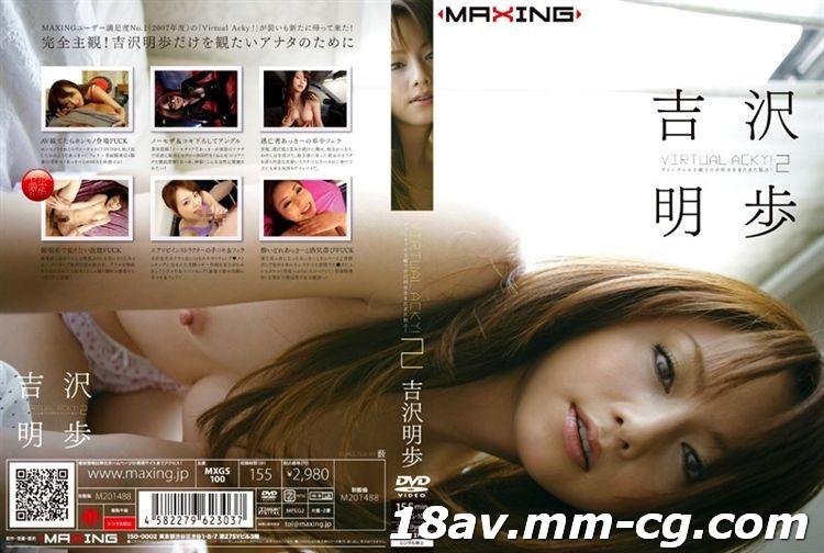 免費線上成人影片,免費線上A片,MXGS-100 - [中文](MAXING)Virtual Acky!2 吉澤明步