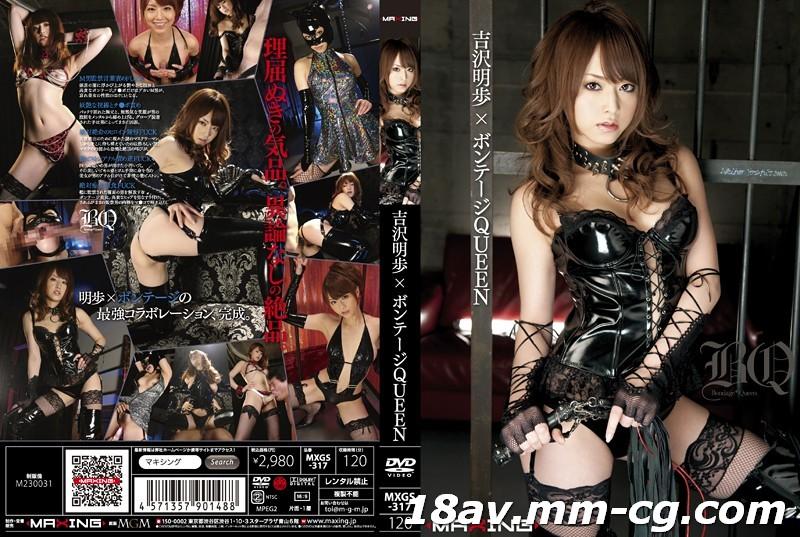 免費線上成人影片,免費線上A片,MXGS-317 - [中文](MAXING)吉澤明步×緊身衣皇后