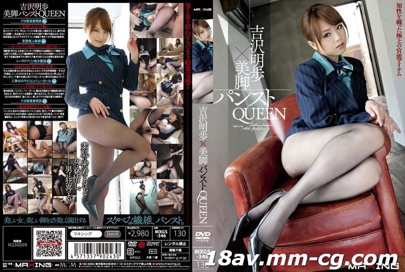 免費線上成人影片,免費線上A片,MXGS-346 - [中文](MAXING)吉澤明步×美腿絲襪QUEEN