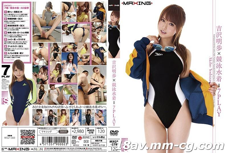 免費線上成人影片,免費線上A片,MXGS-278 - [中文](MAXING)吉澤明步×競賽泳裝 7PLAY