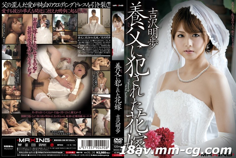 免費線上成人影片,免費線上A片,MXGS-398 - [中文](MAXING)被養父侵犯的新娘 吉澤明步