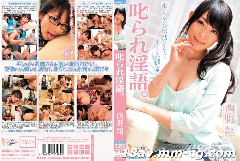 免費線上成人影片,免費線上A片,MIDD-757 - [中文](MOODYZ)斥責淫語。 西野翔