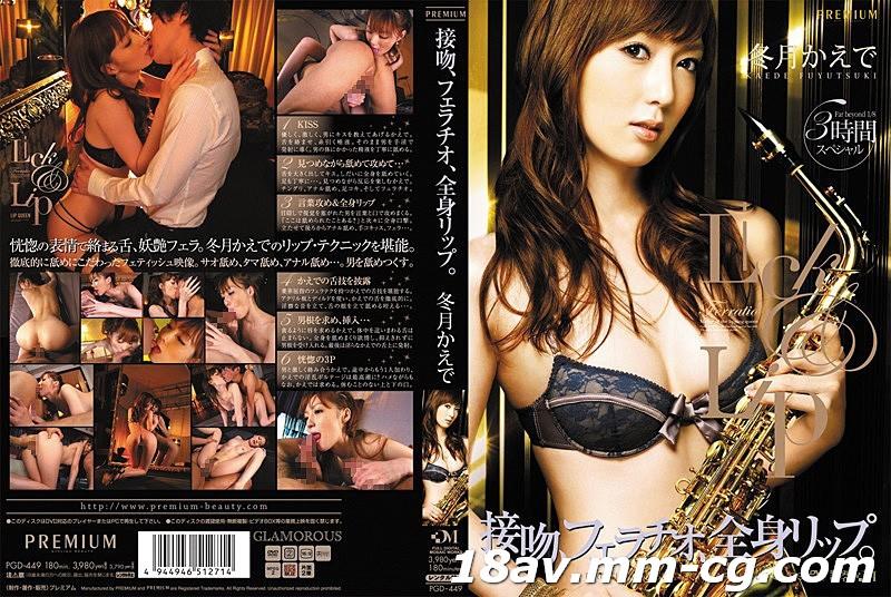 免費線上成人影片,免費線上A片,PGD-449 - [中文](PREMIUM)接吻、口交、全身舔拭。冬月楓