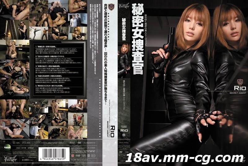 免費線上成人影片,免費線上A片,IPTD-825 - [中文](IDEA POCKET)秘密女特搜官~墮落的被虐美女傳說~ Rio