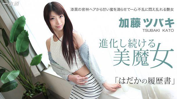 [HD] 1pondo – 110514 916 :: Tsubaki Kato