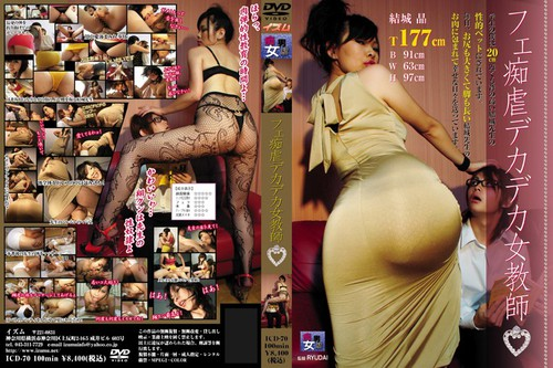 ICD-070 Female Teacher Asian Femdom